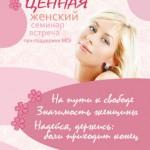 Женский-семинар