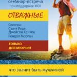 Мужской-семинар